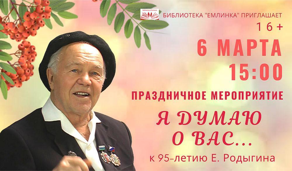 Афиша мероприятия к 95-летию Е. Родыгина