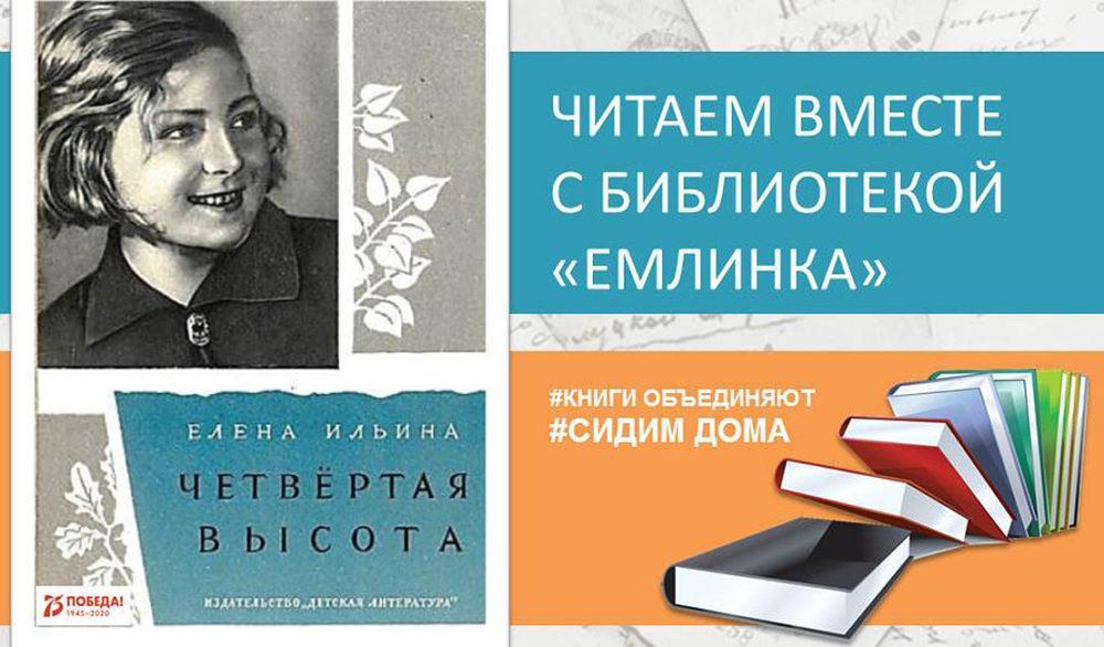 """Читаем фрагмент книги У. Ильиной """"Четвертая высота"""""""