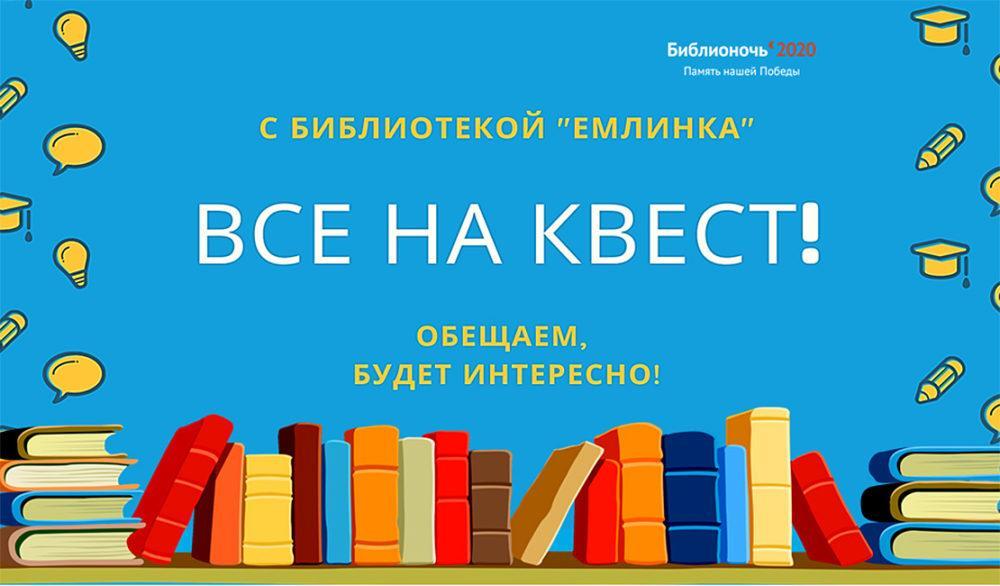 "Онлайн-квест с библиотекой ""Емлинка"""