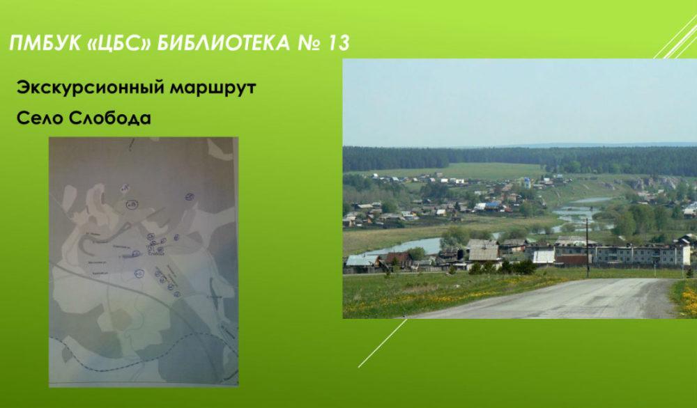 Экскурсионный маршрут. Село Слобода