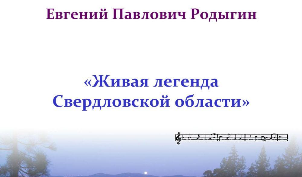 Живая легенда Свердловской области