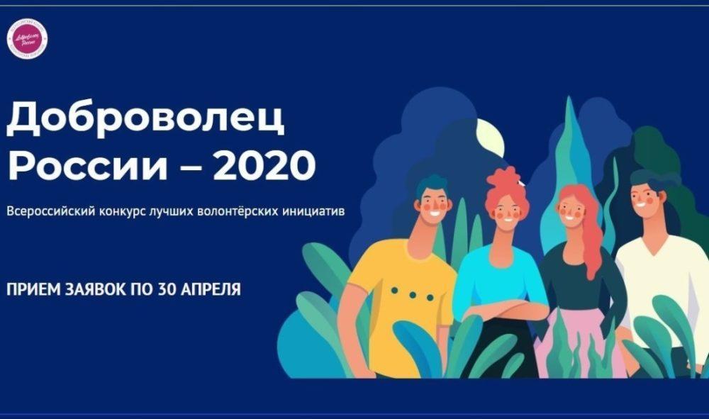Доброволец России-2020