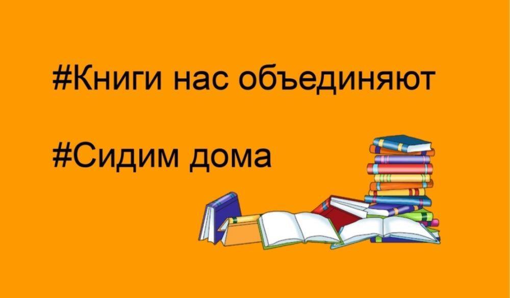 Книги нас объединяют