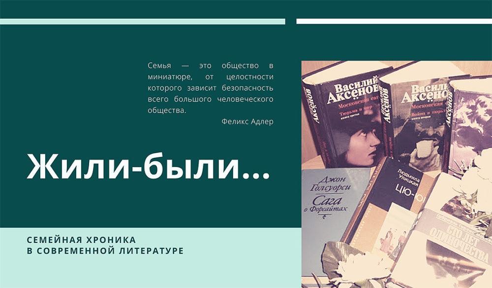 Роман - семейная хроника в современной литературе
