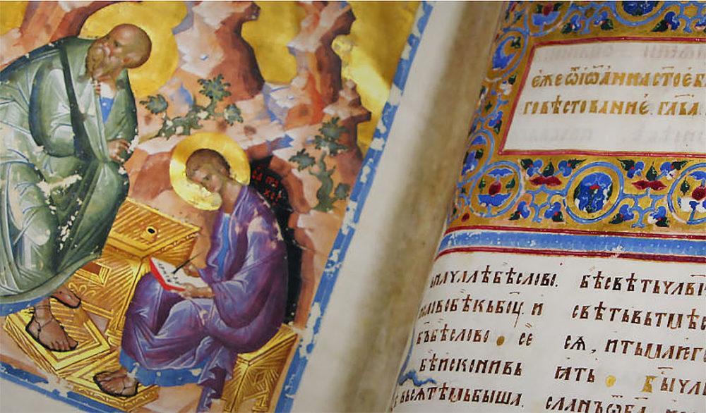 Евангелие Хитрово