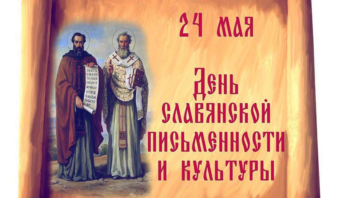24 мая – День славянской письменности и культуры | Библиотечная система | Первоуральск
