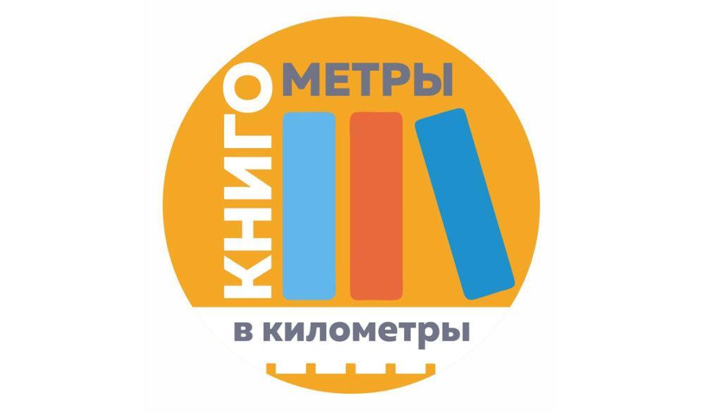 Акция «Книгометры в километры»