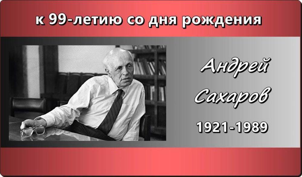 А. Д. Сахаров. 99 лет со дня рождения