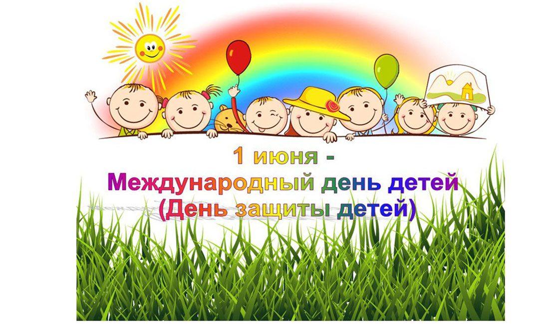 Дети Мира