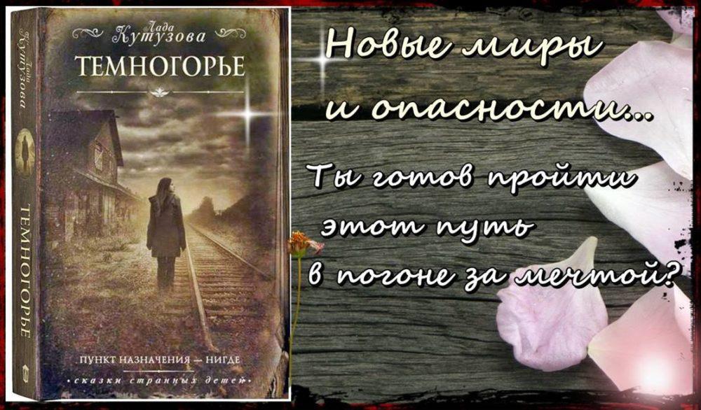 """Буктрейлер по книге Лады Кутузовой """"Темногорье"""""""