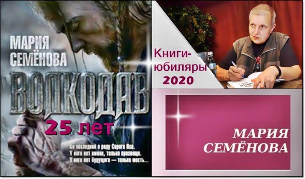 """Книги-юбиляры 2020 года. Мария Семёнова. """"Волкодав"""""""