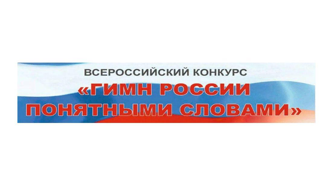 """Всероссийский конкурс """"Гимн России понятными словами"""""""