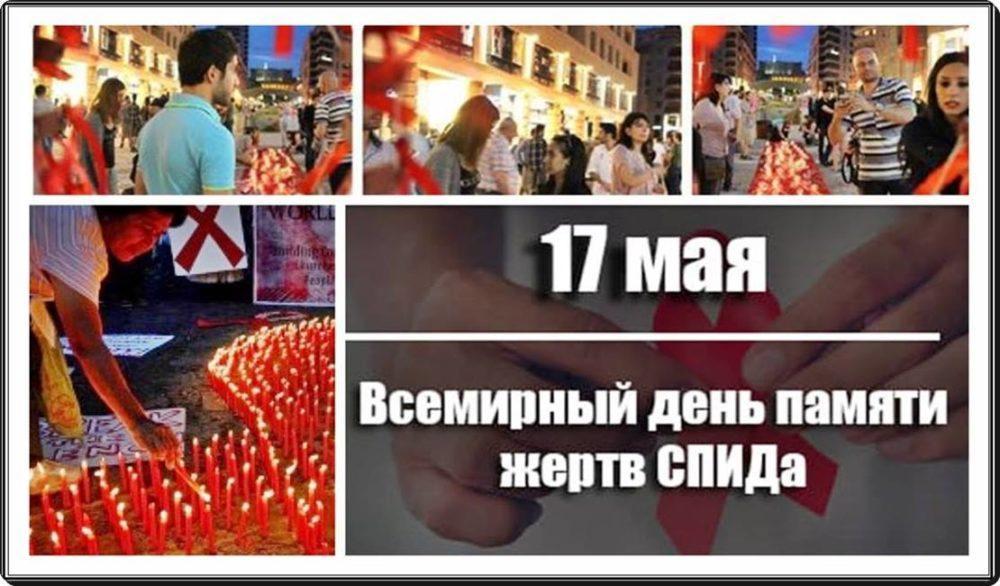 Всемирный день памяти жертв СПИДв