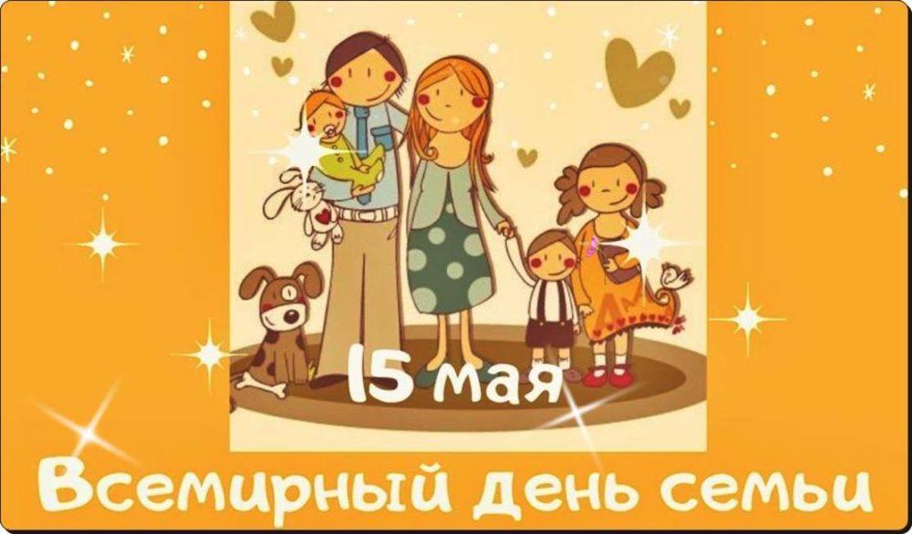 Обзор книг, посвященный Всемирному дню семьи 15 мая