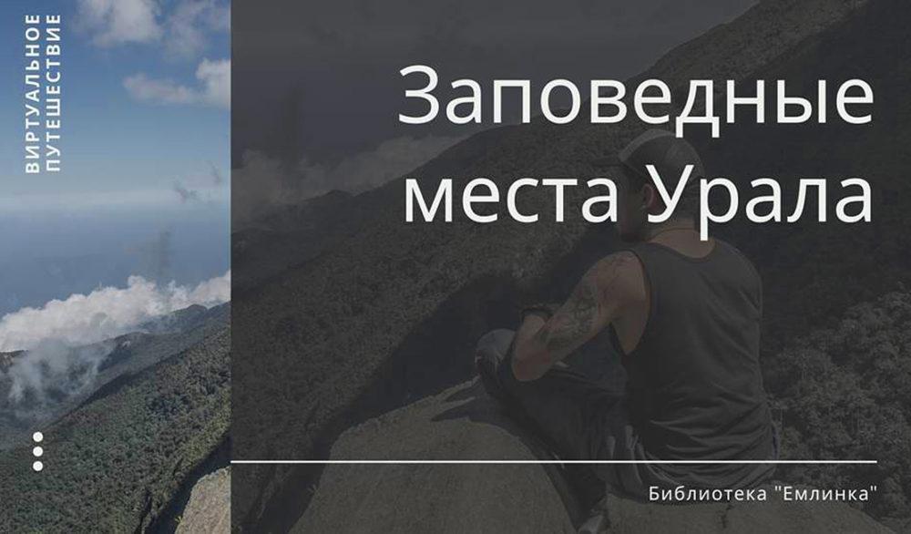Заповедники Урала