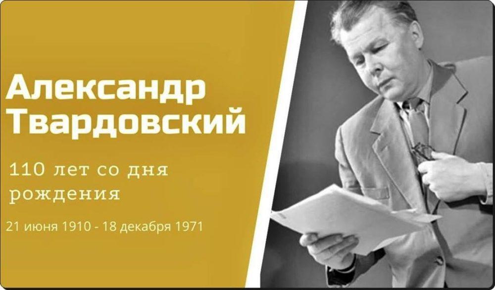 Александр Твардовский . 110 лет со дня рождения