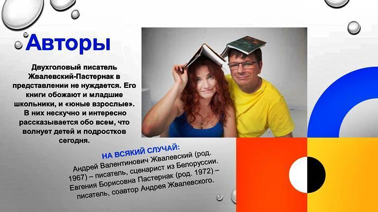 Андрей Жвалевский и Евгения Пастернак