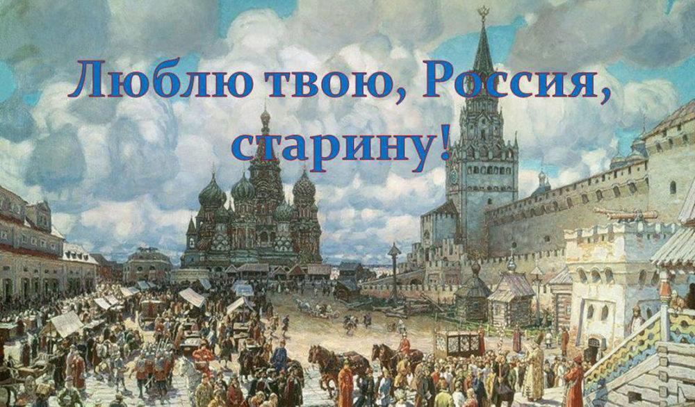 Люблю твою, Россия, старину
