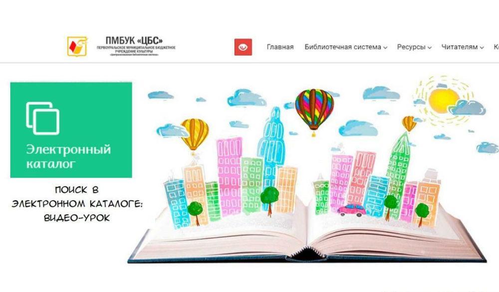 Поиск в Электронном каталоге на сайте ПМБУК «ЦБС»