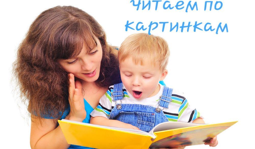 Читаем по картинкам