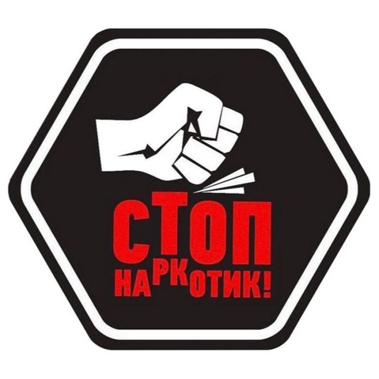 Эмблема движения Стопнаркотик
