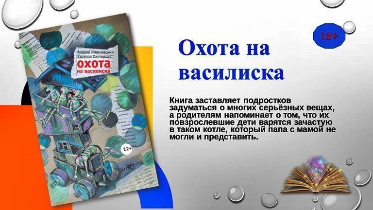 """Книга """"Охота на василиска"""" А. Жваевский и Е. Пастернак"""