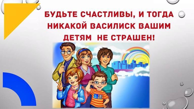 Будьте счастливы, и никакой василиск вашим детям не страшен