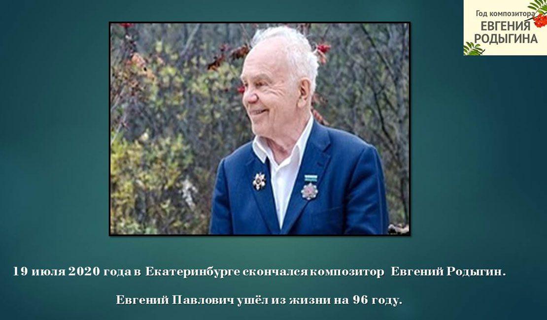 Екатеринбургский-вальс