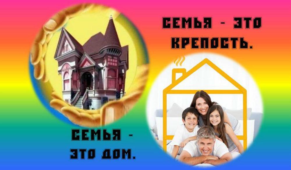 Семья - это крепость, семья - это дом