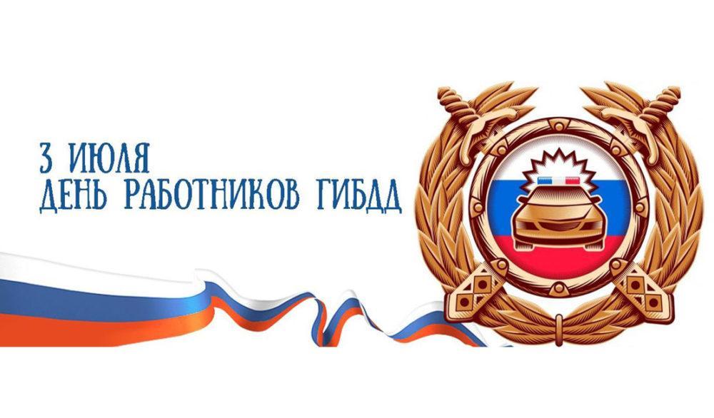3 июля - День работников ГИБДД