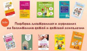 Электронные и аудиокниги по воспитанию детей и детской психологии