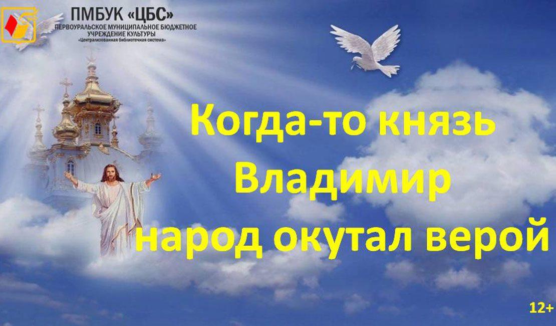 Когда-то князь Владимир народ окутал верой