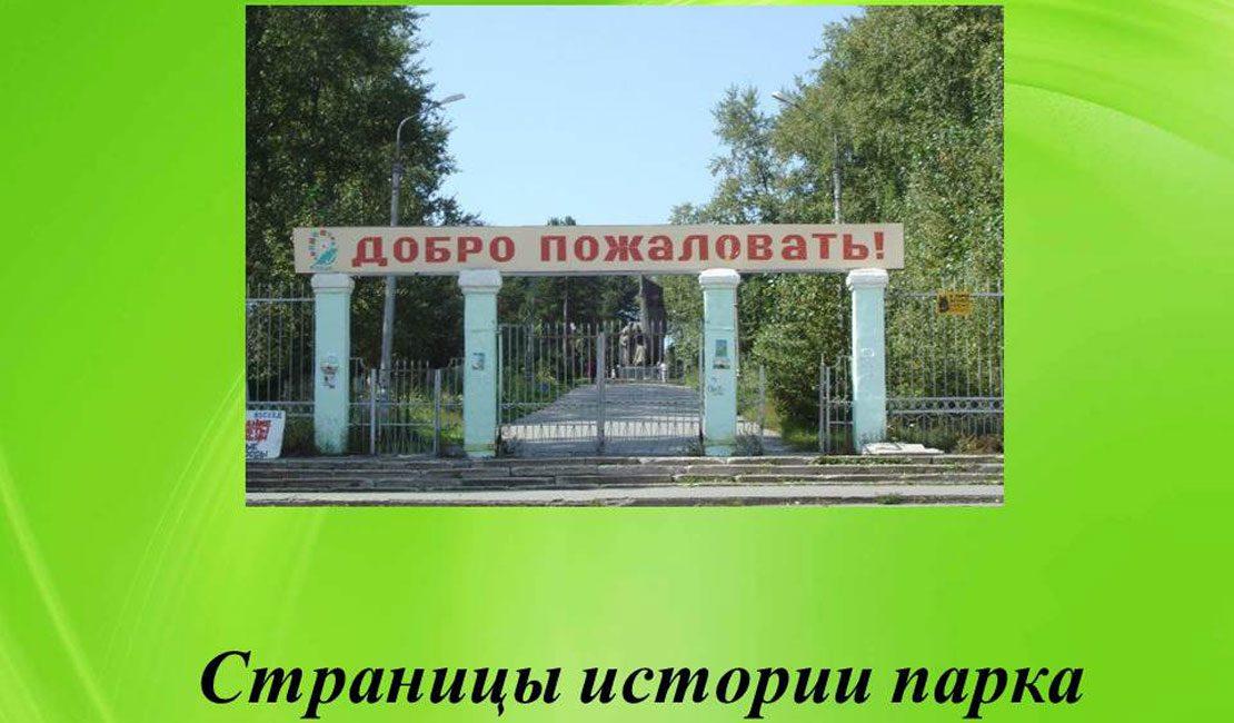 Страницы истории парка