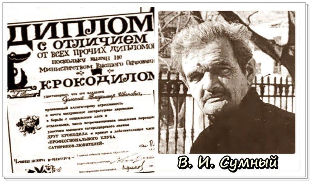 Владимир Иванович Сумный - поэт и художник