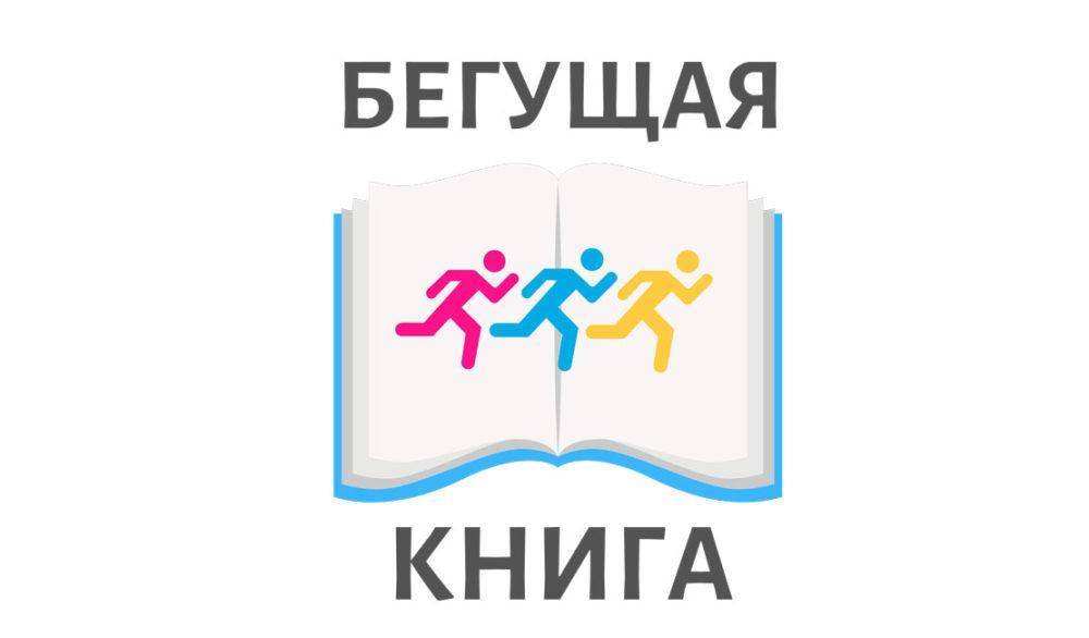 Бегущая книга-2020