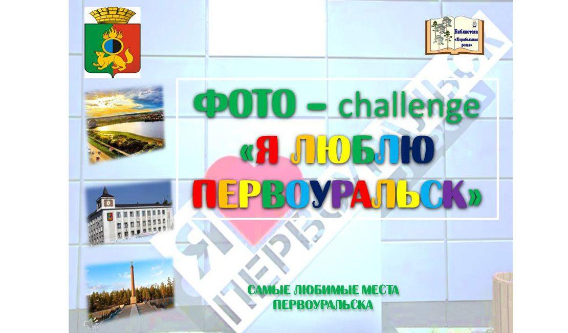 Фото-сhallenge «Я люблю Первоуральск»