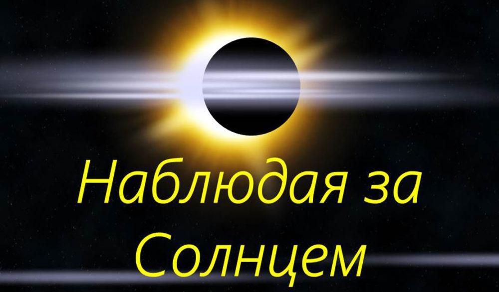 Наблюдая за Солнцем