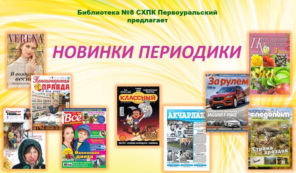 Новинки периодики