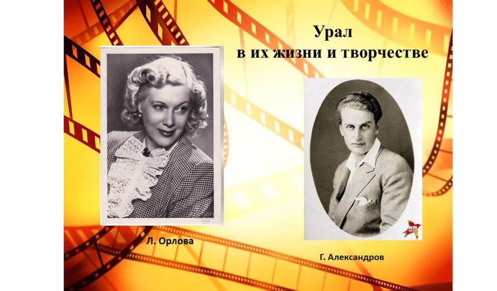 Знаете ли Вы, что кинорежиссер Григорий Александров наш земляк