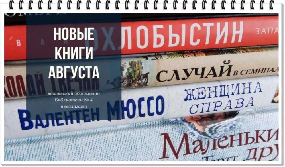 Новые книги августа