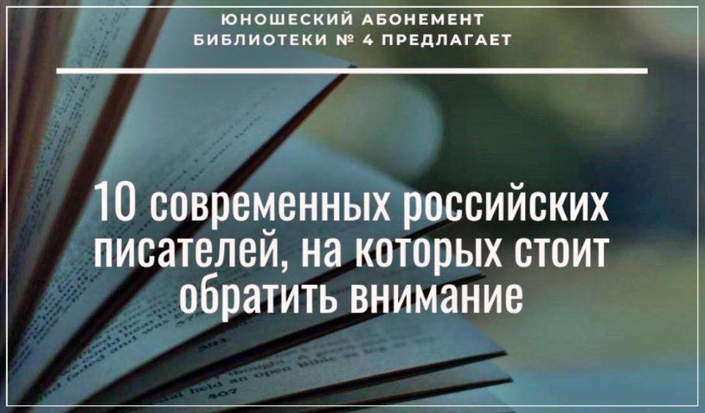 10 современных российских писателей
