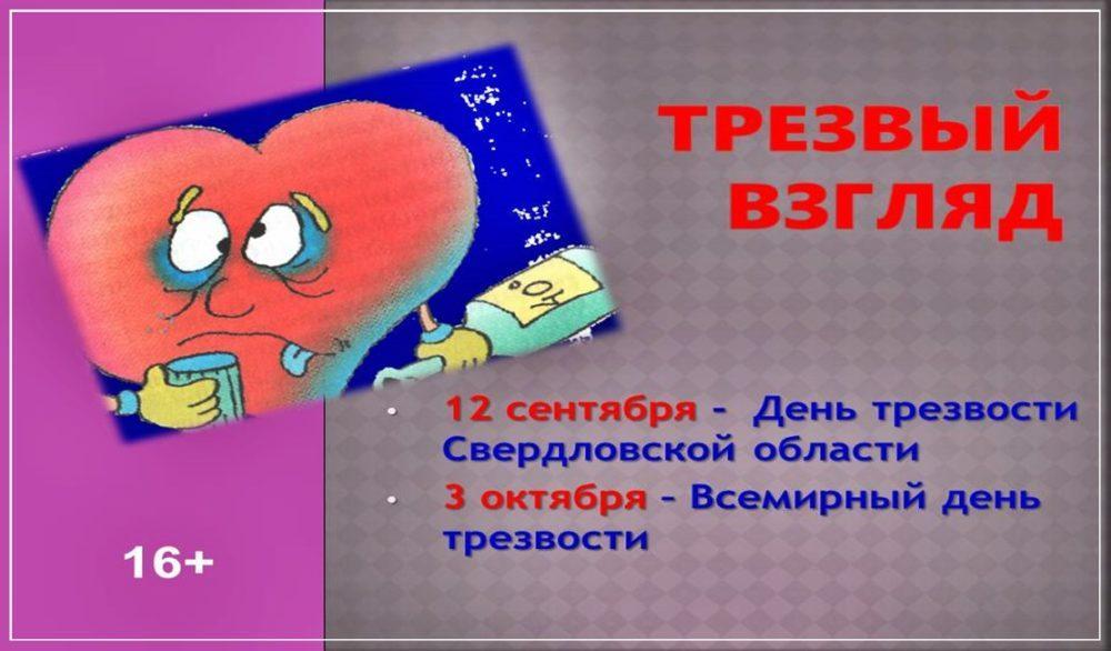 Трезвый взгляд. 12 сентября - День трезвости в Свердловской области
