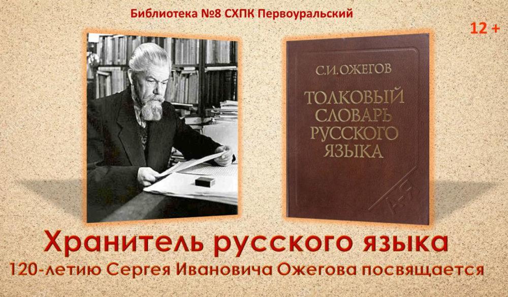 Хранитель русского слова