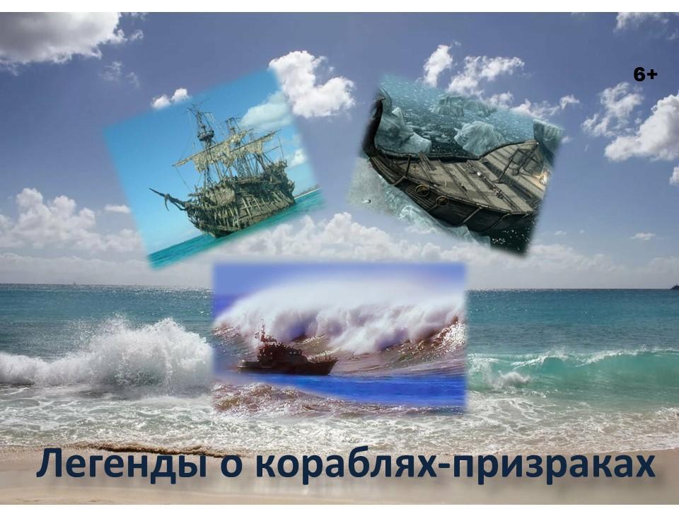 Легенды о кораблях-призраках