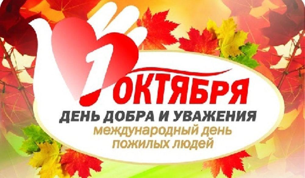 Поздравительная презентация «Люди пожилые сердцем молодые»