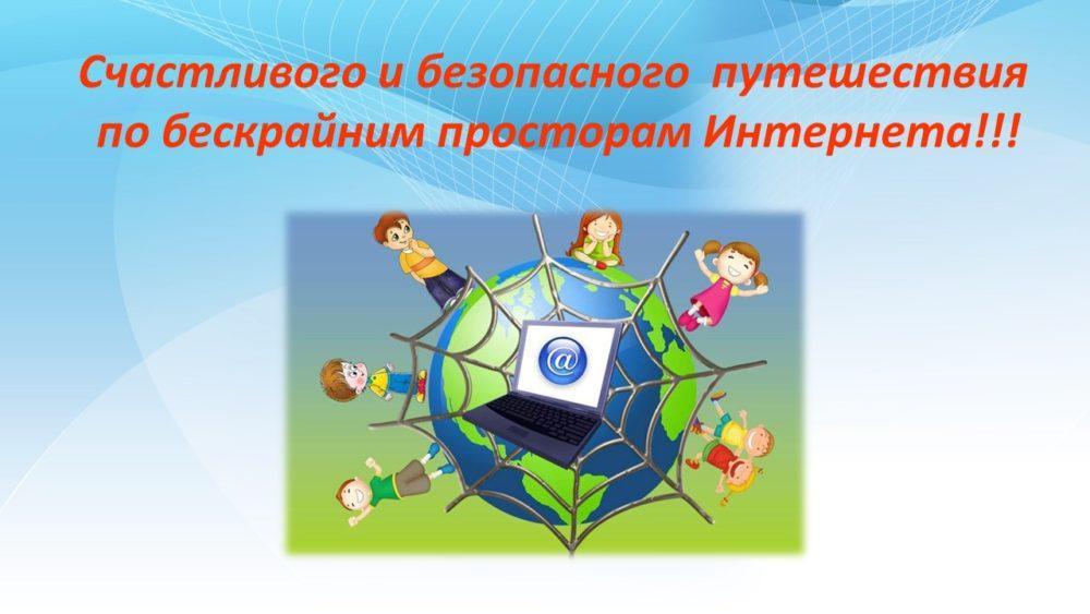 Правила безопасного Интернета для детей