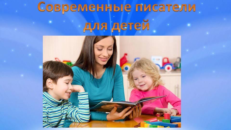 Современные писатели для детей