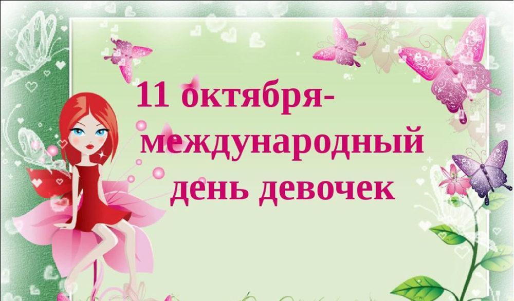 11 октября - Международный день девочек