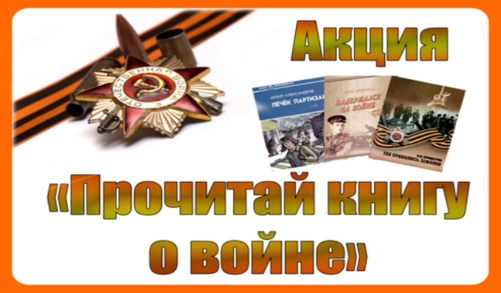 Акция «Прочитай книгу о войне»