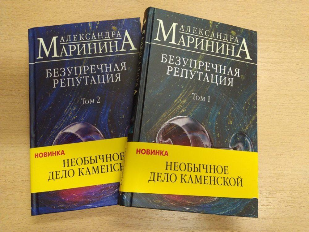Александра Маринина и ее новый роман о Каменской